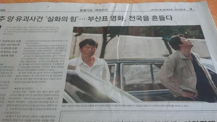 신문기사에 소개된 영화 극비수사