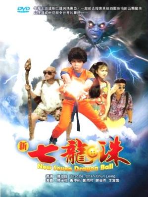 신 칠용주 新七龍珠 (1991)