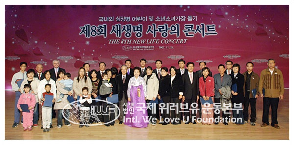 국제위러브유운동본부(장길자회장) 난치병·소..