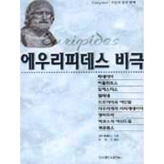 [국제정치학]에우리피데스가 현실주의의 아버지인가?