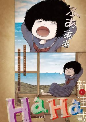 만화가 '오시키리 렌스케'씨가 신작 만화 'HaHa' 연재..