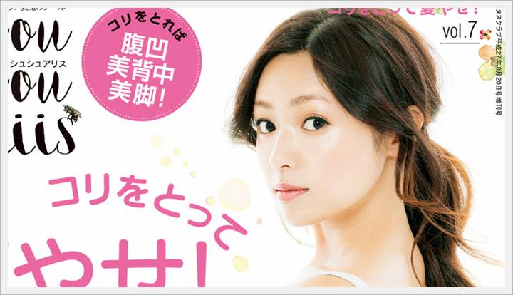 후카다 쿄코, '여름을 탐' 특집에서 아름다움 허리..