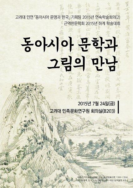 '동아시아 문명과 한국' 기획팀 2015년 연속학술회의