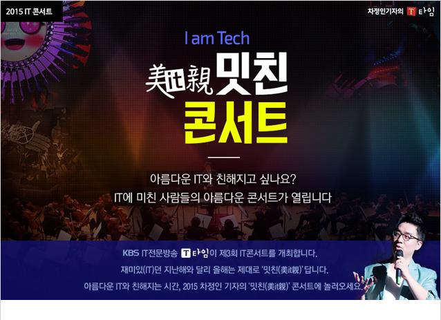 KBS T타임 제3회 IT콘서트(美it親밋친콘서트) 참여