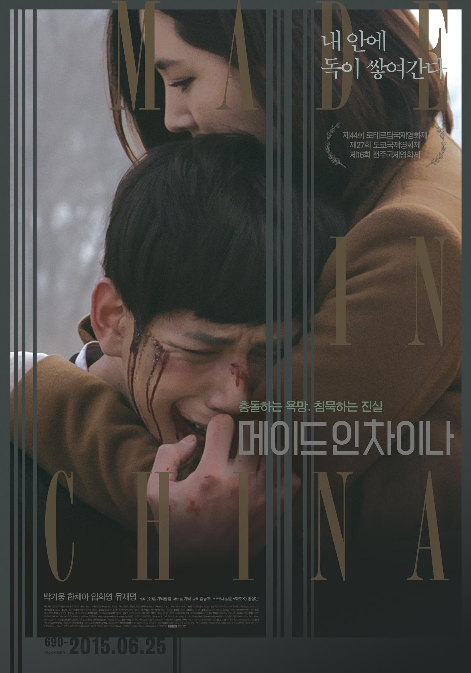 한채아, 김기덕의 '메이드 인 차이나'를 보고..
