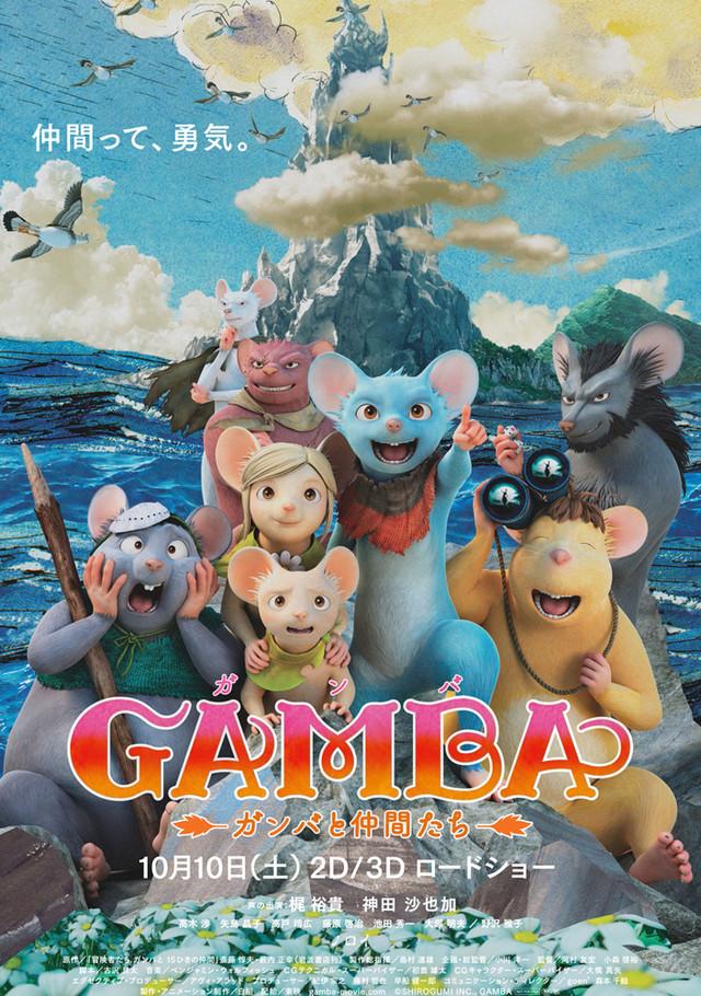《GAMBA 감바와 동료들》2015년 10월 10일 공개