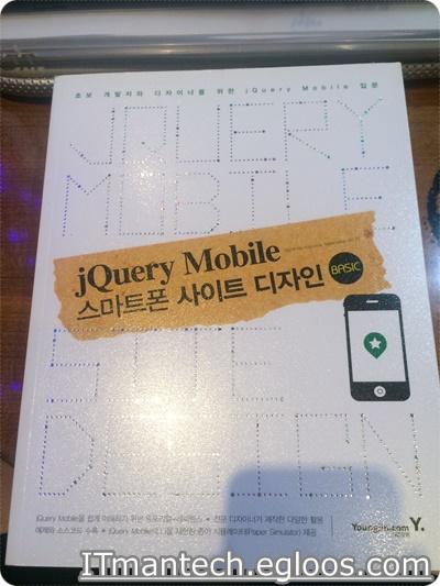 [영진닷컴] jQuery Mobile 스마트폰 사이트 디자인