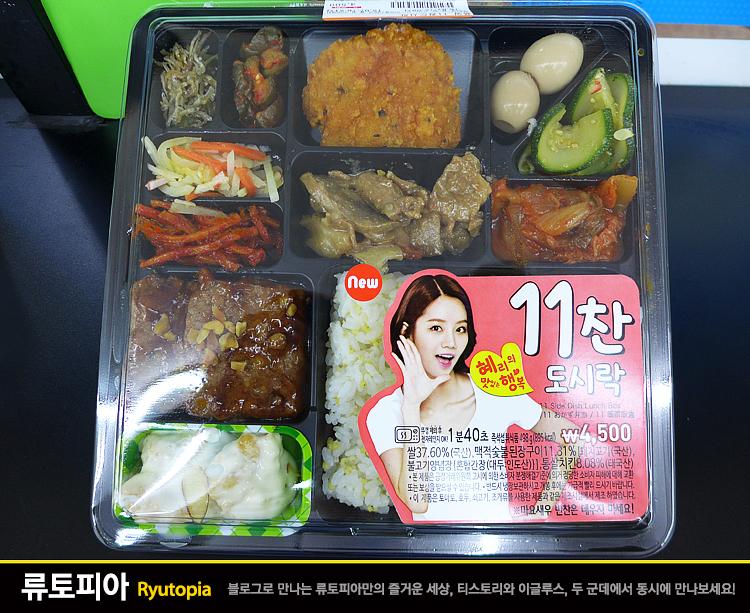 2015.7.24. 11찬 도시락 + 세븐일레븐 한정 헬로키티..