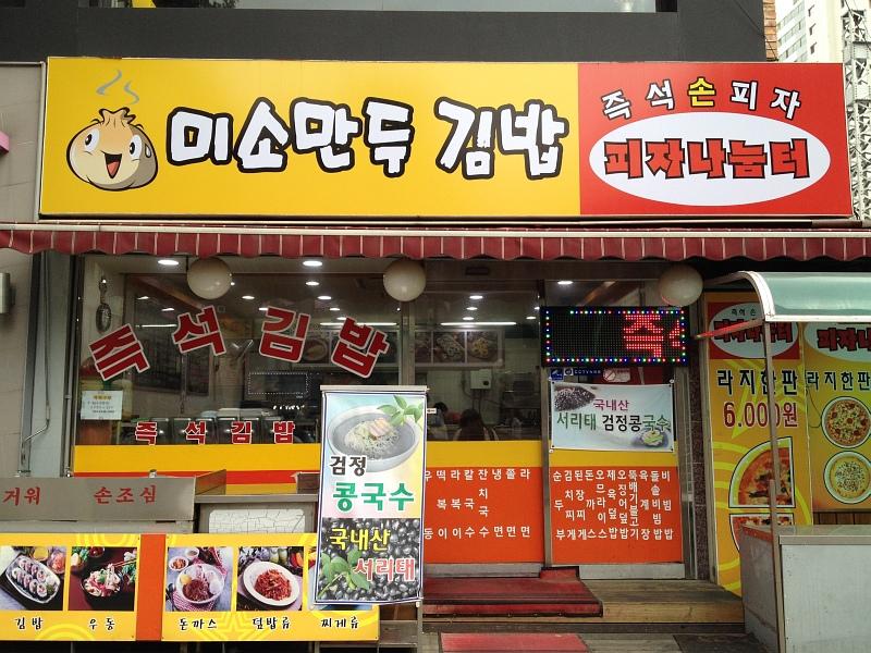 [역곡역] 미소만두&김밥