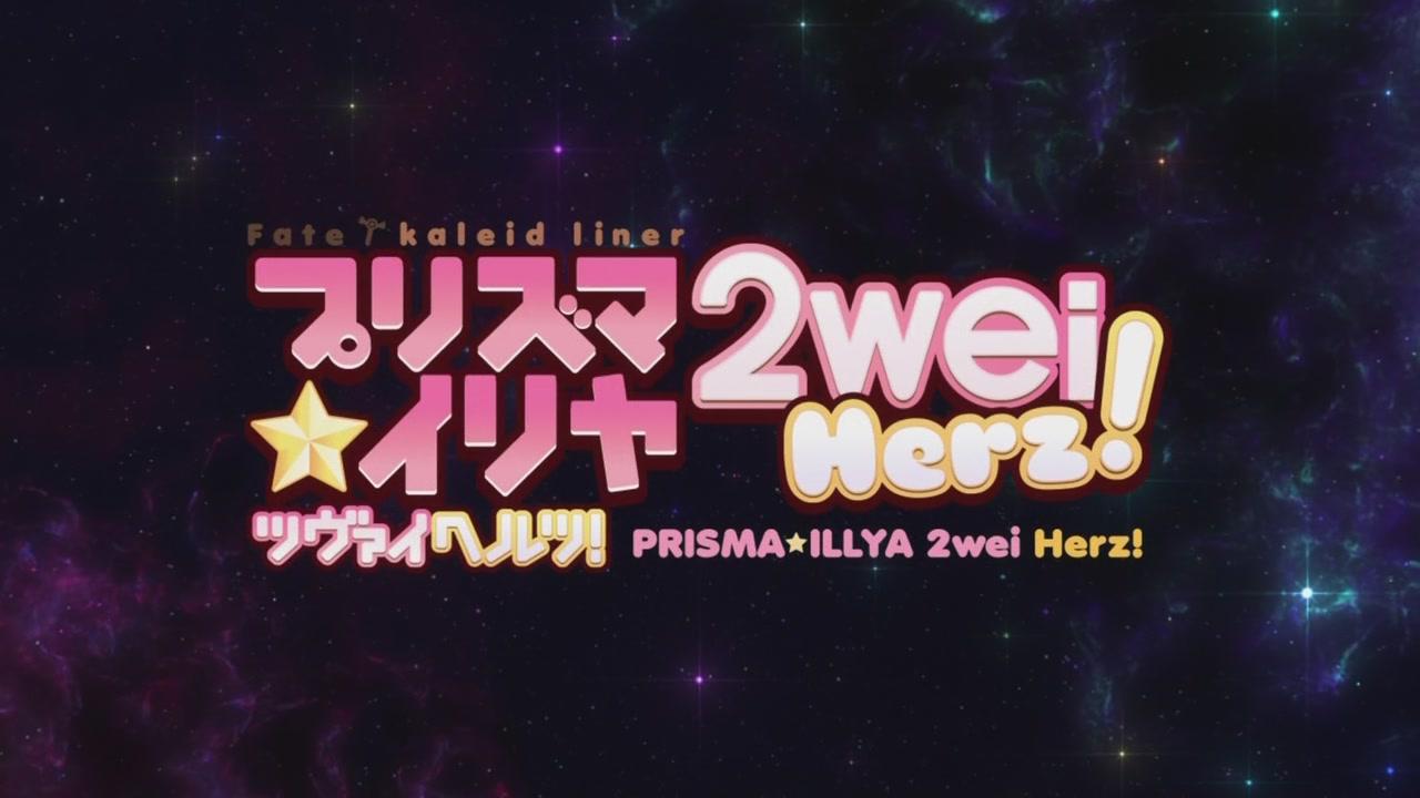 Fate/kaleid liner 프리즈마 이리야 2wei Herz 1화..