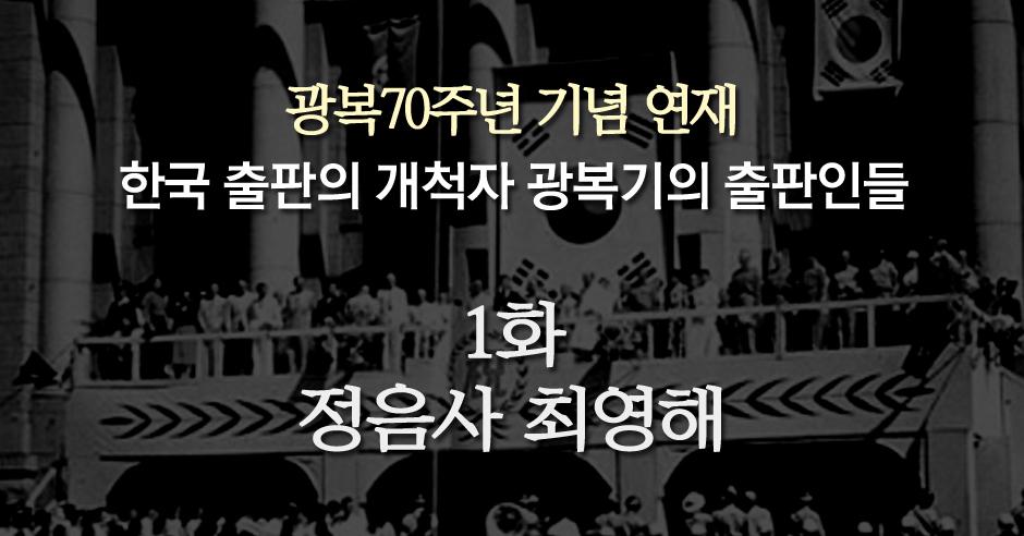[광복70주년 기념 연재] 한국 출판의 개척자, 광..