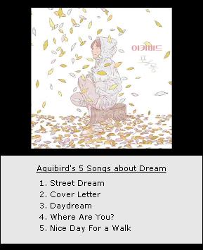 꿈에 관한 아키버드 노래 5곡 모음