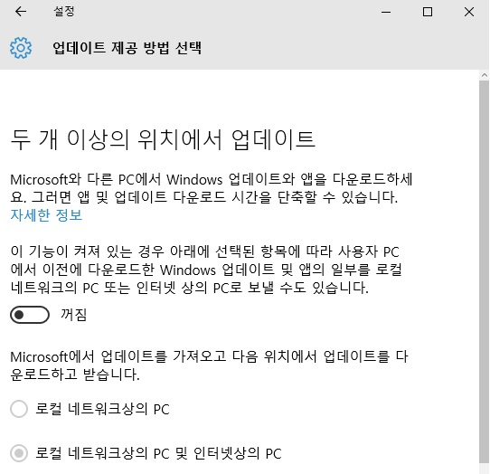 Windows 10 업데이트 관련 내용 기록