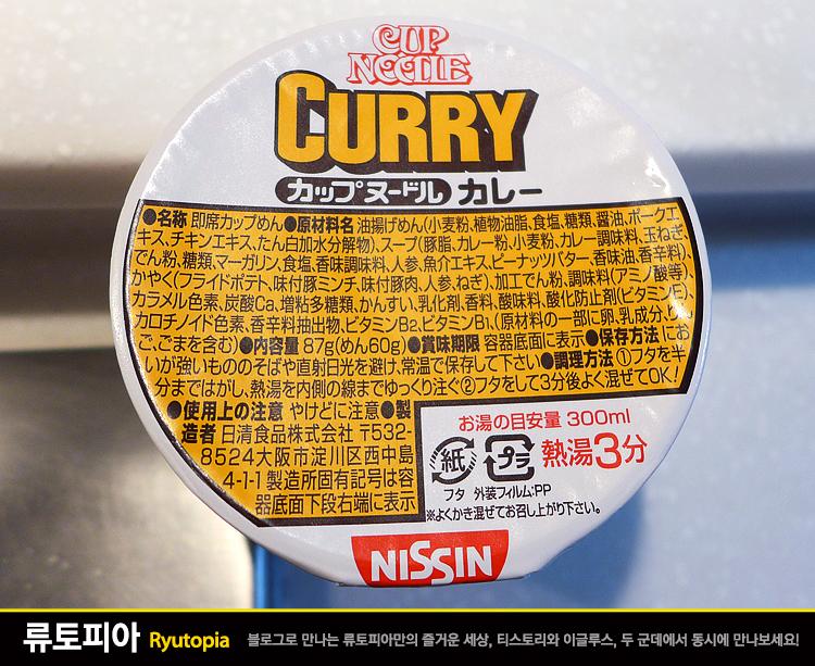 2015.8.18. 닛신 컵누들 카레 컵라면 (닛신) / 가장..