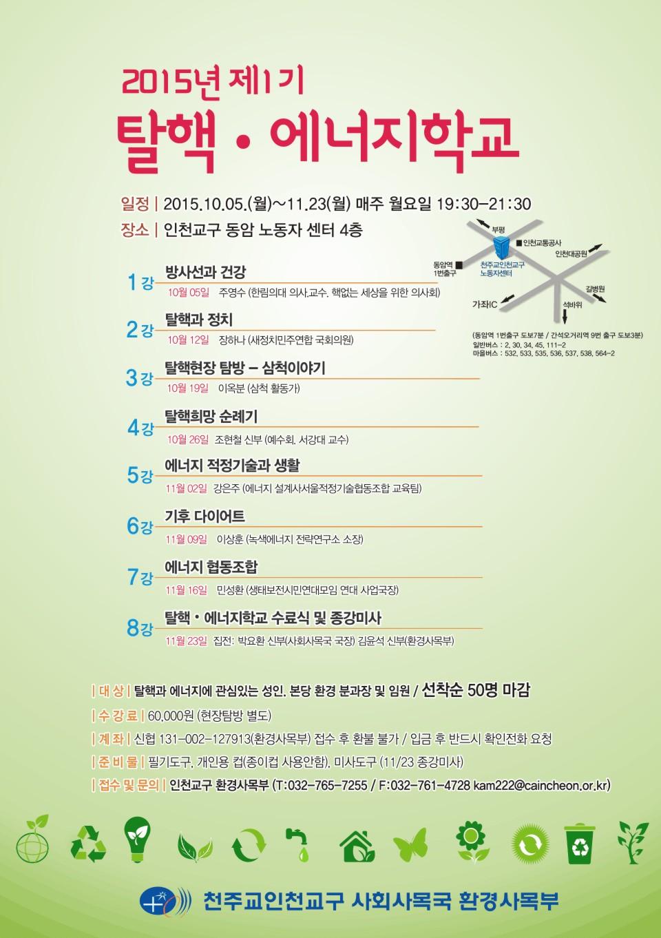 [1기 탈핵에너지 학교] 홍보 포스터 !!