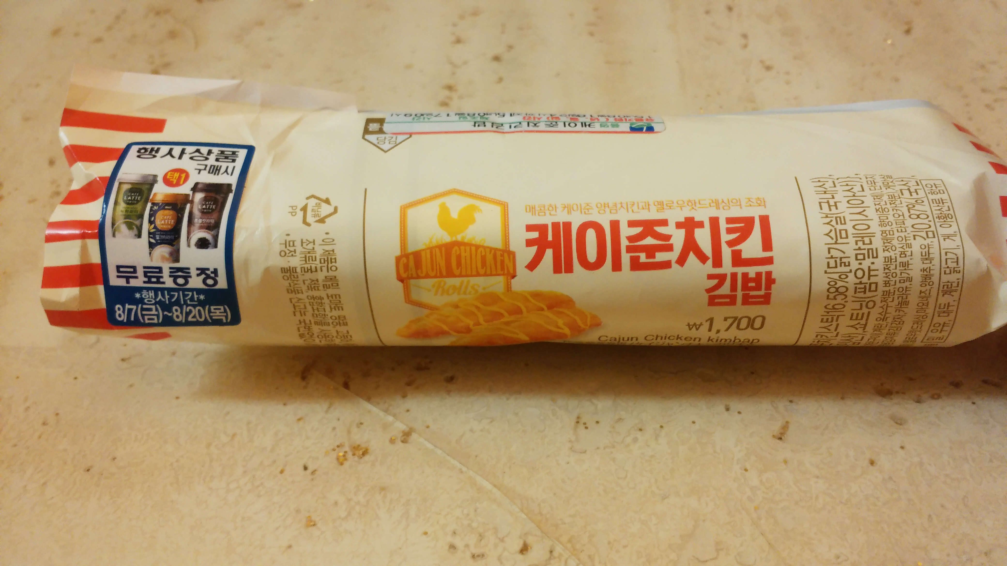 케이준 치킨 김밥