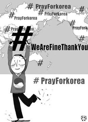 """오늘의 영어 한마디, """"Pray for Korea"""" ㅜ.ㅜ"""