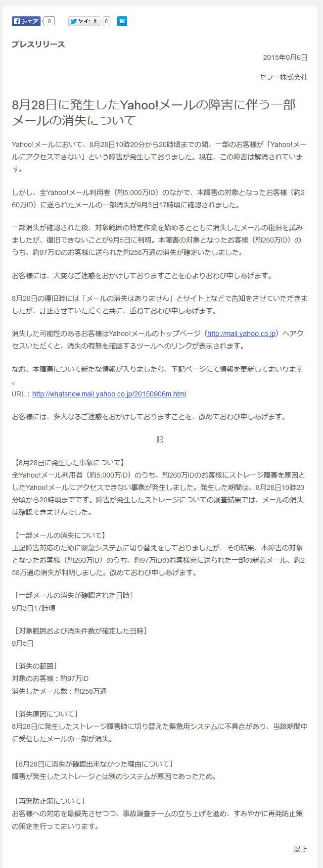 일본 야후, 약 258만통의 메일 소실 사고에 대해 사과..
