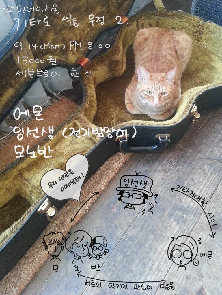 """에몬 (EMON) 공연- 9.14 한잔의 룰루랄라 """"먼데이.."""