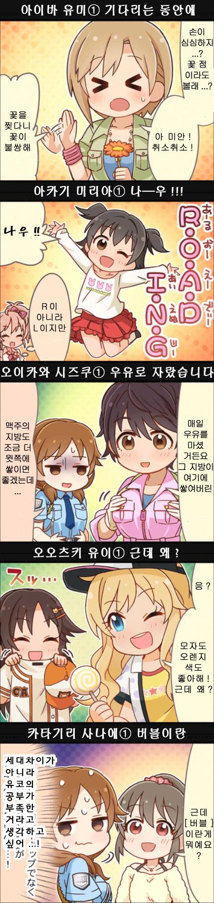 스타라이트 스테이지 1컷 만화 - Passion팀