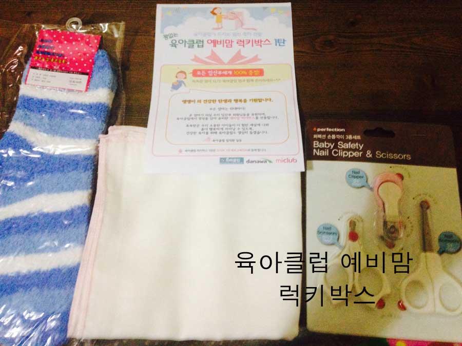 육아클럽 예비맘 럭키박스 당첨선물