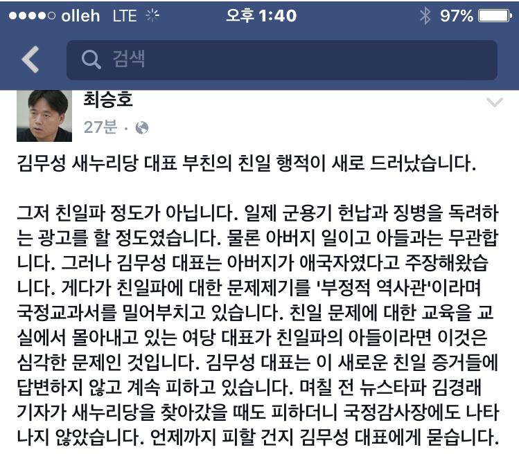 김무성 아버지, 친일파 김용주
