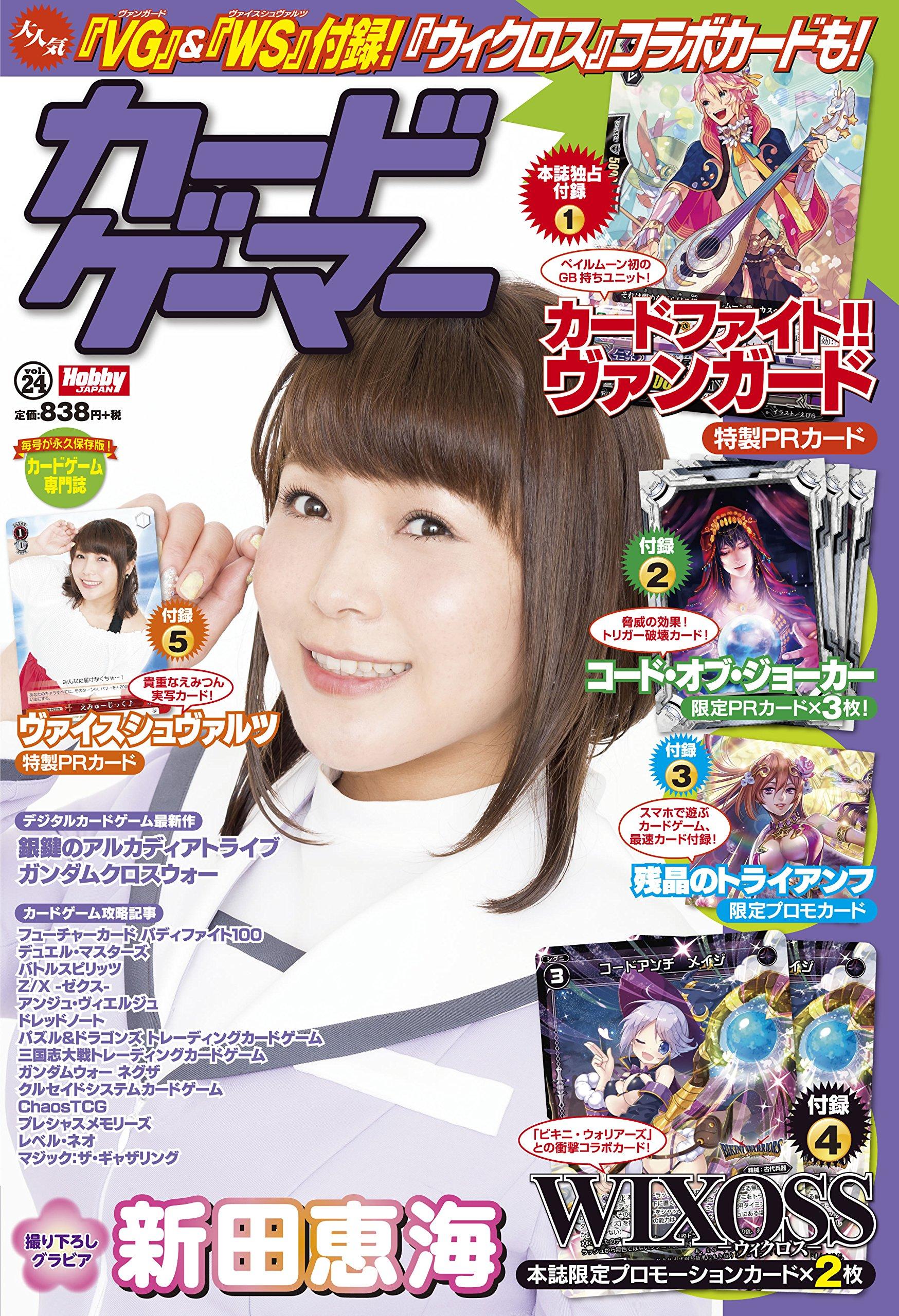 2015년 9월 30일 발매 '카드게이머' Vol.24 표지는 성우..