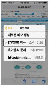 메모 선택 버튼을 추가하여 새로운 메모 생성과 기존의 메모 목록이 나타난 메모 선택 화면