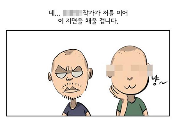 주호민 작가 신작 연재 - (주)마왕