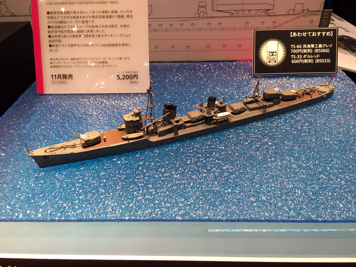 Tamiya 1/350 IJN Destroyer Kagero