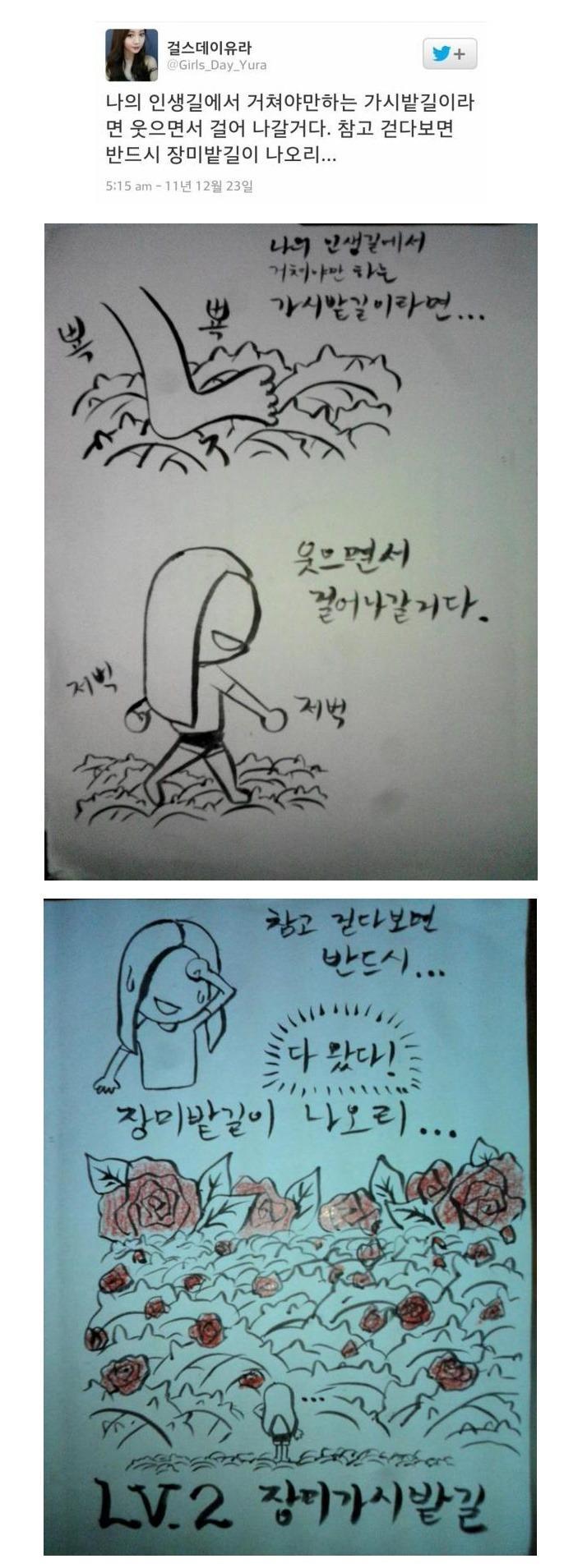 걸스데이 유라 명언