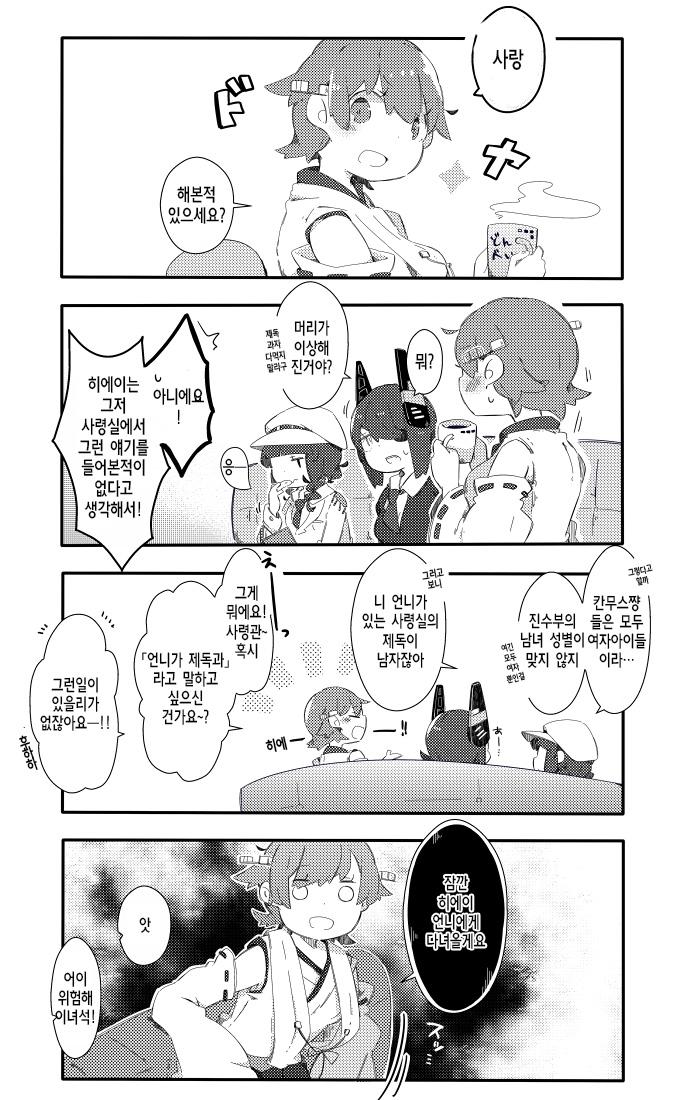 [시리즈]헐렁한 칸코레 80~82