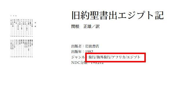 일본의 한 도서관, 장서를 이상하게 분류해 놓았다..