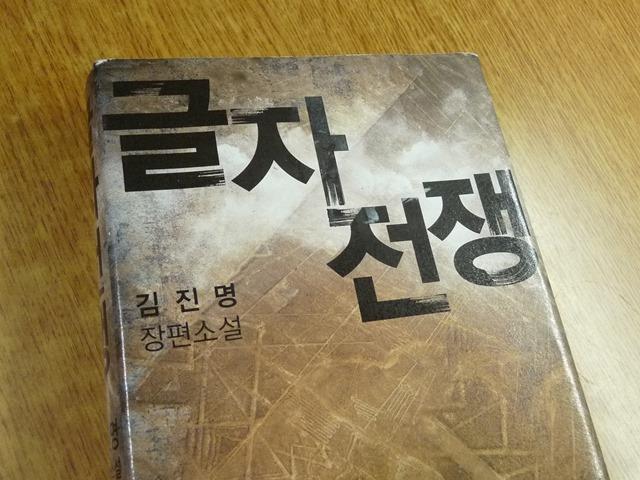 김진명 신작소설 `글자 전쟁`