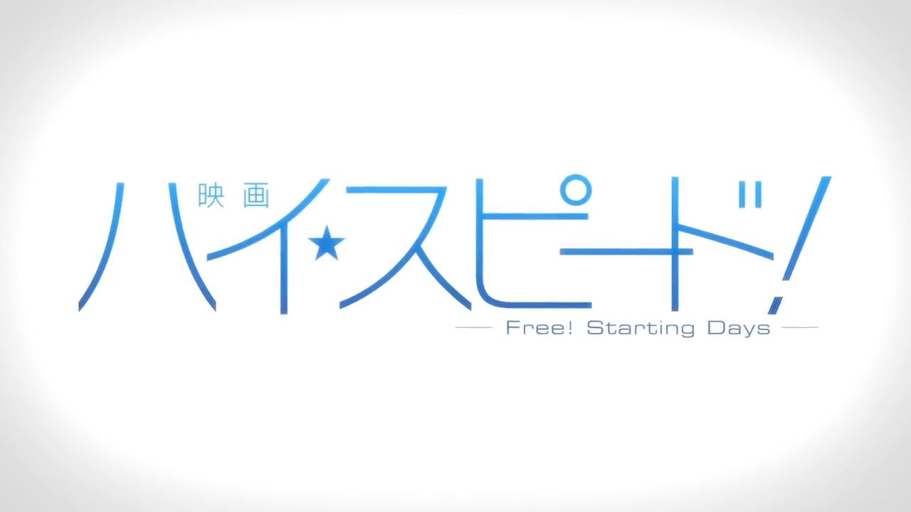 영화 하이☆스피드! -Free! Starting Days- 스페..