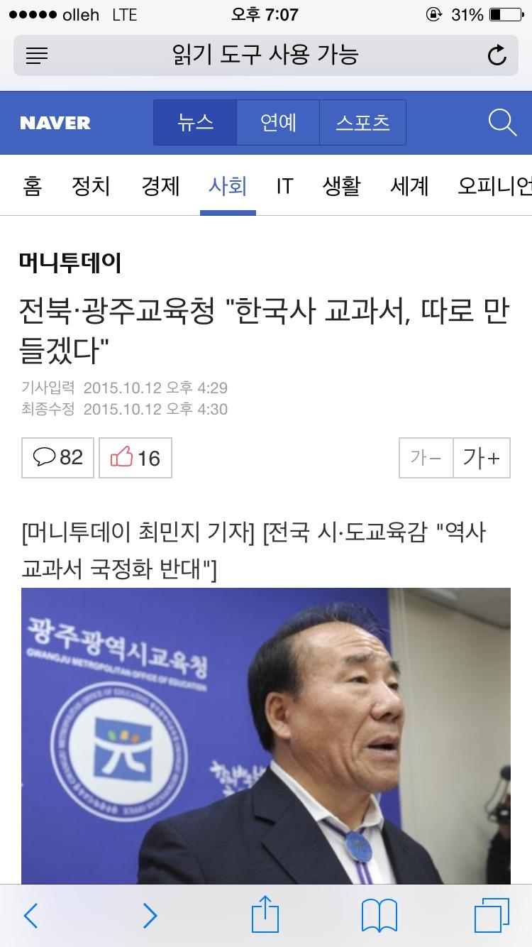 전북,광주 교육청 국정교과서 독립 하겠다.