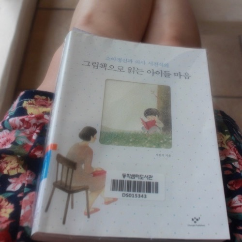 그림책으로 읽는 아이들 마음 (서천석)