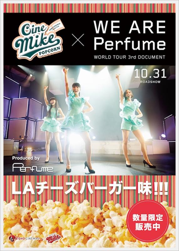 Perfume이 팝콘을 프로듀스! 영화 공개 기념 극장 한..