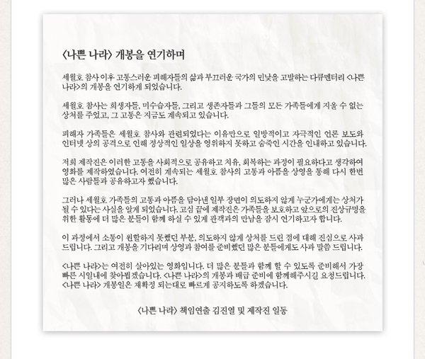 영화 `나쁜 나라` 개봉 연기 소식