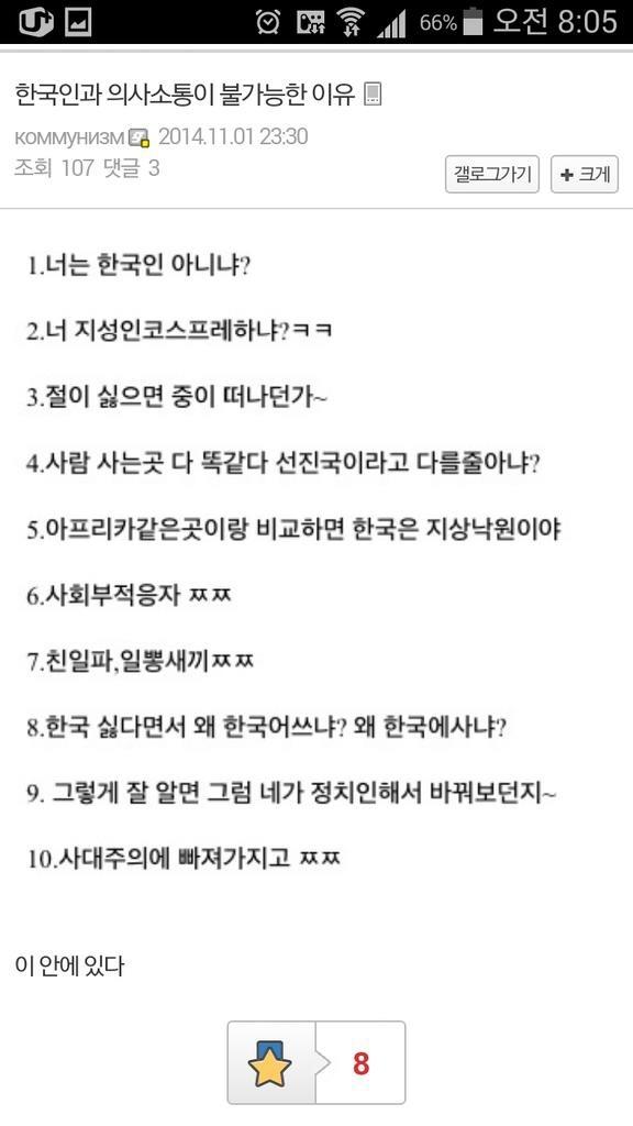 DC인이 말하는 한국인과 의사소통이 불가능한 이유