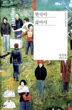한국이 싫어서: 한없이 불편하지만 반박할 수 없는