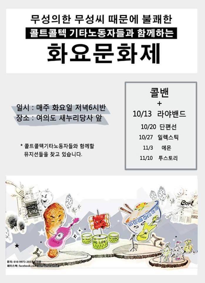 [에몬공연] 콜트콜텍 화요문화제-11.3 화요일 6시반