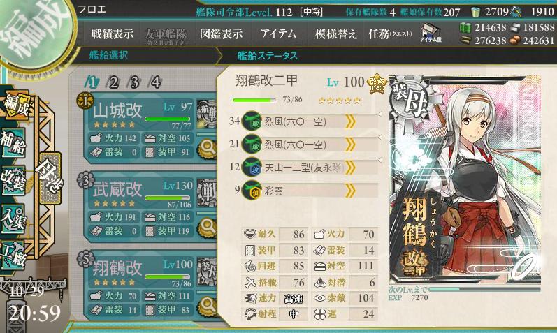 45번째 반지 - 쇼카쿠改二甲