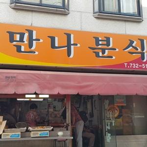서촌명물(?) 만나분식의 떡볶이와 떡튀김 잡담