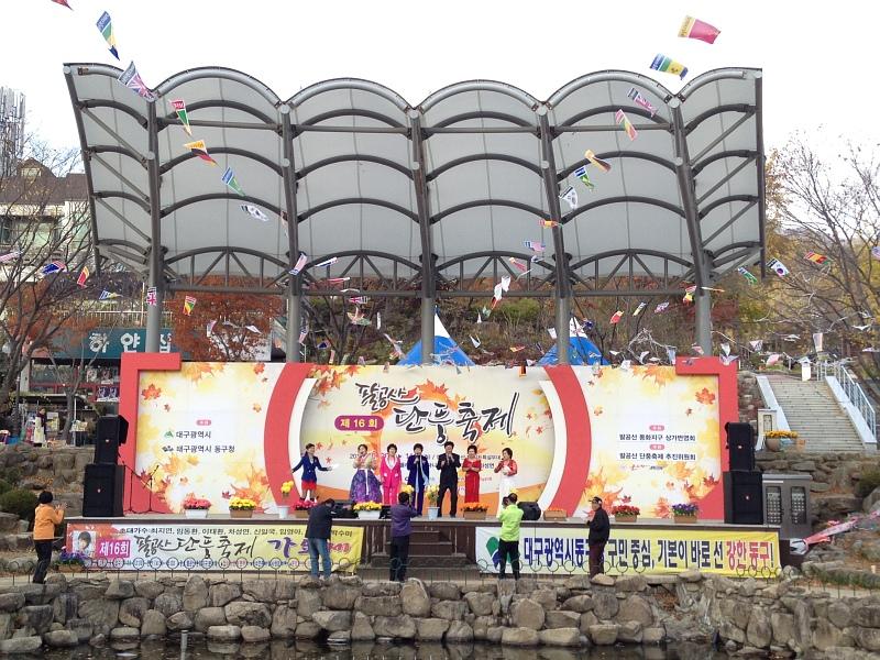 제16회 팔공산 단풍축제(10.29~11.02) 완전종료