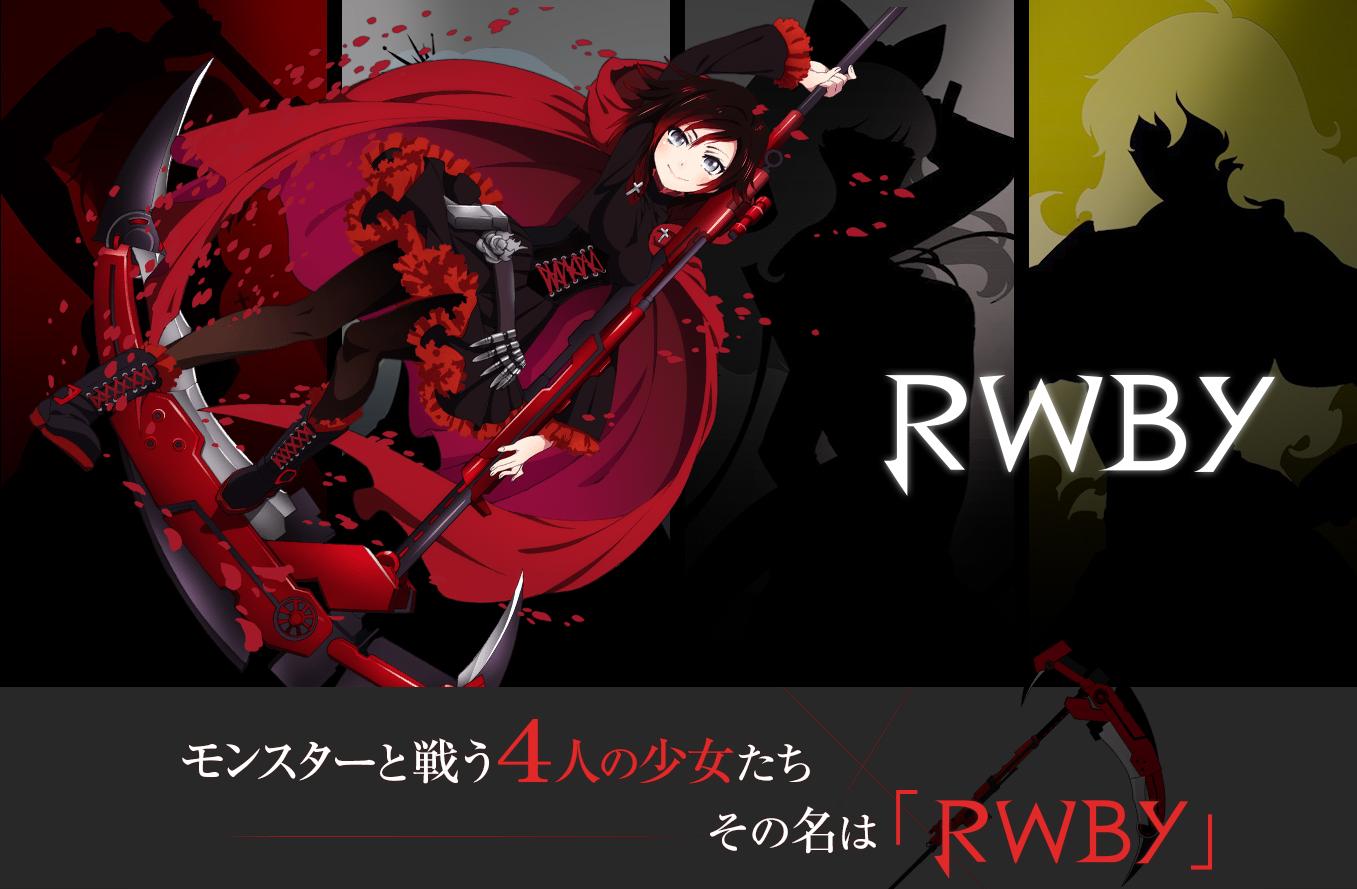 'RWBY Volume1' 일본어더빙 초반7분 특별영상 및..