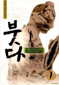 [Book-e] 붓다 - 테즈카 오사무 걸작선