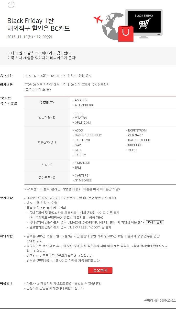 BC카드 - Black Friday 1탄(청구할인)
