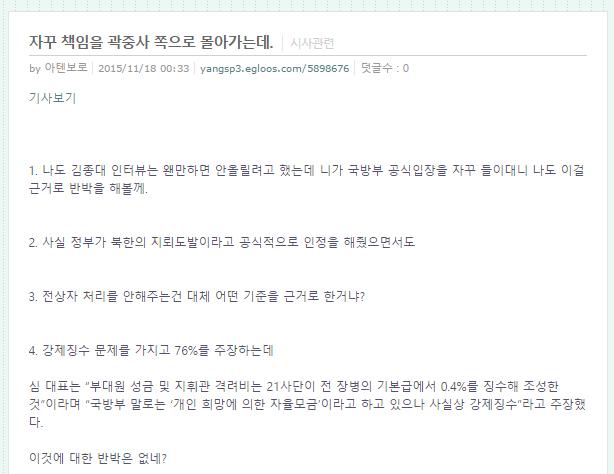 곽중사는 '북한의 목함지뢰 매설도발'과는 관련이 ..