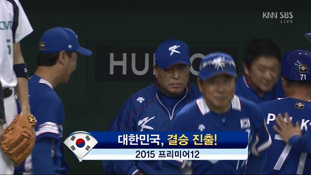 김인식 감독님, 존경합니데이~. 프리미어 12 야구..